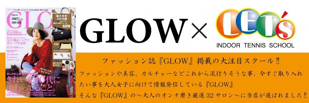 GLOW HPバナー