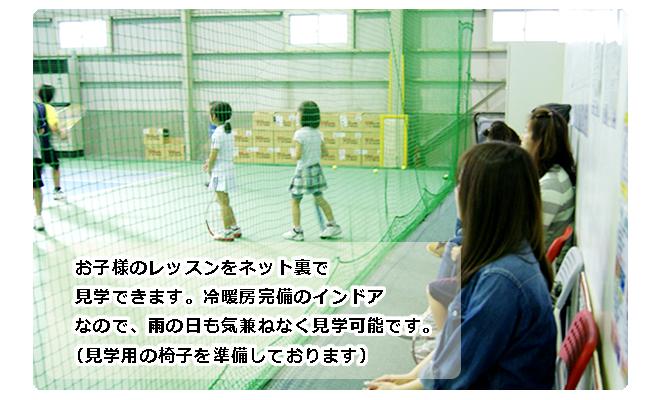 レッツインドアテニススクール ではお子様のレッスンをネット裏で見学できます。