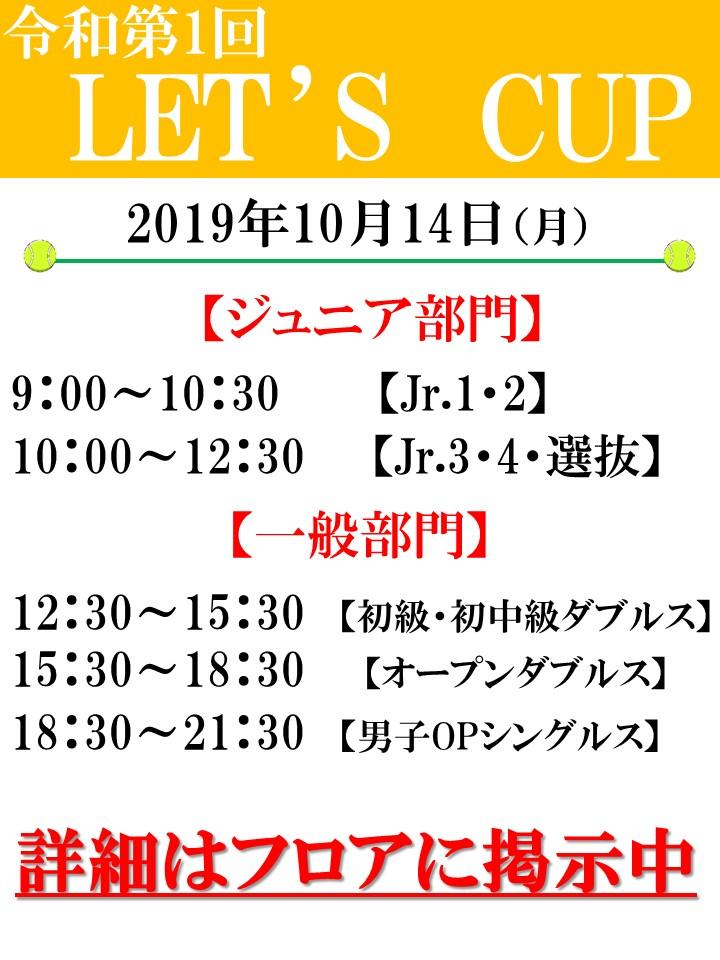 10月14日(月)男子オープンシングルス大会
