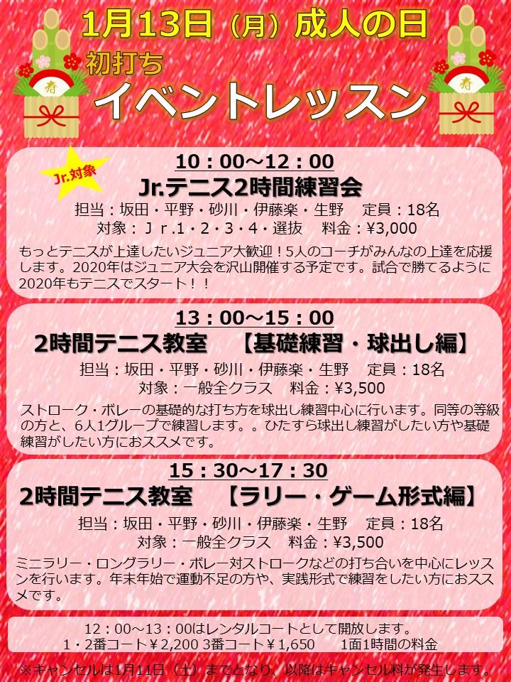 1月13日(月)イベントレッスン