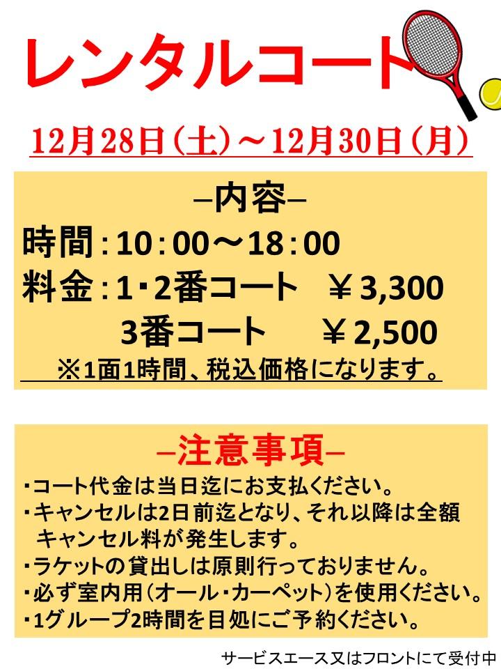 12月28日(土)~30日(日)レンタルコート