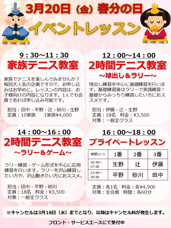 3月20日(金)春分の日イベント