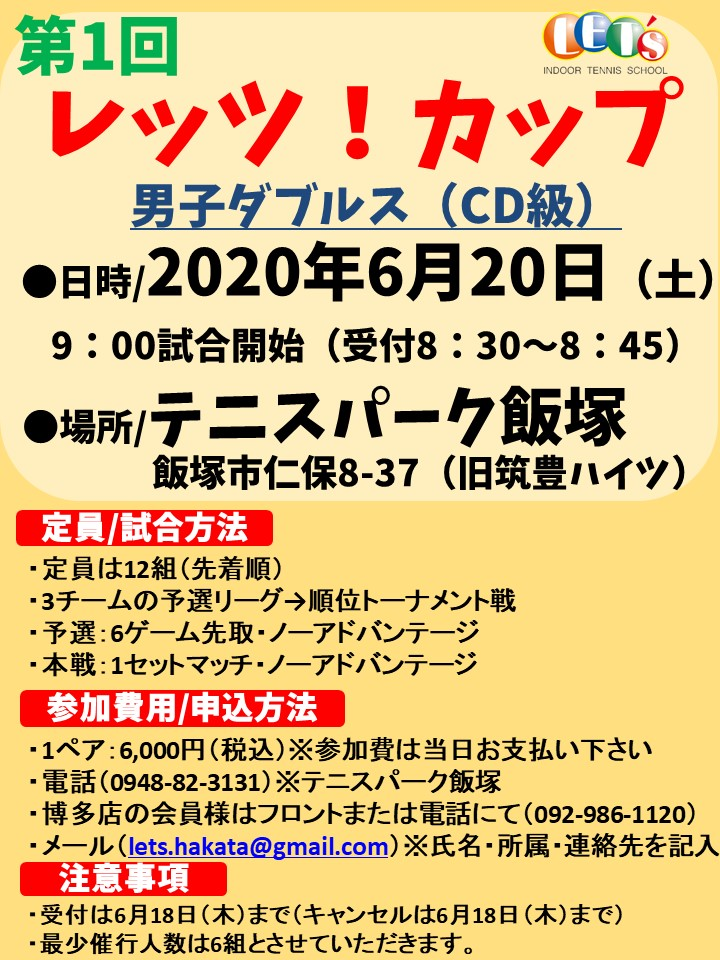 6月20日(土)男子ダブルス(CD級)