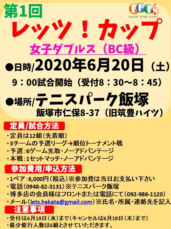 6月20日(土)女子ダブルス(BC級)