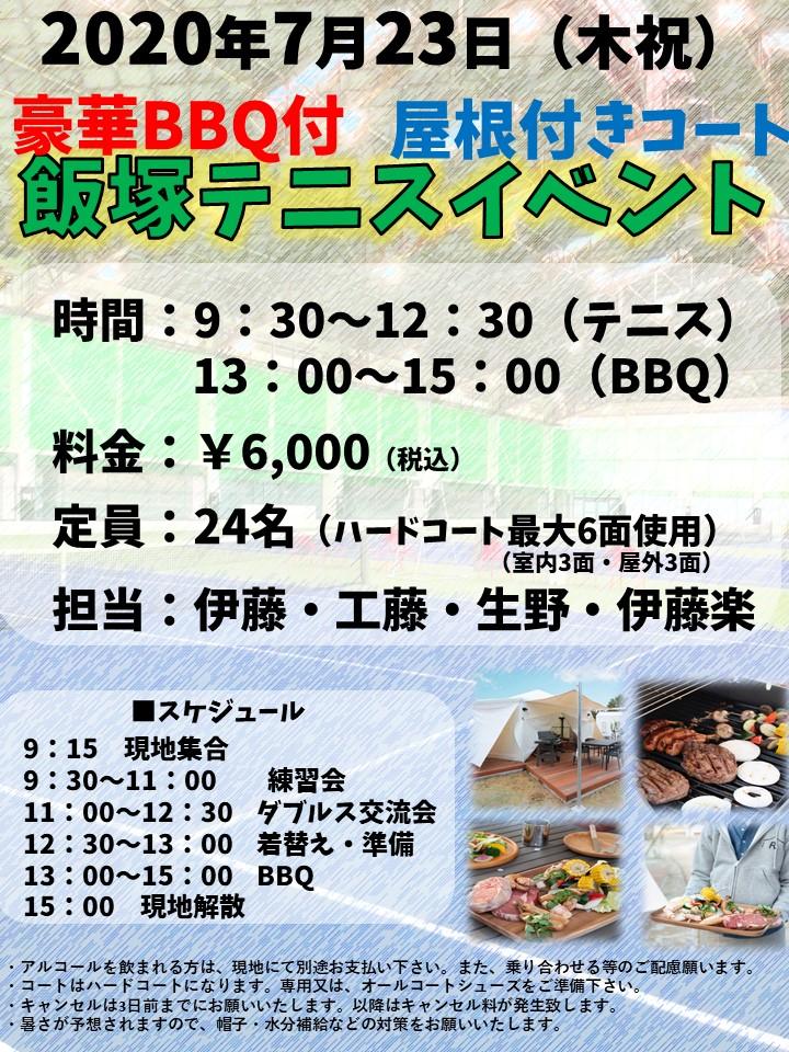 豪華BBQ付き!飯塚テニスイベント
