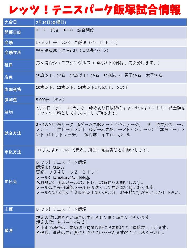 7月24日(祝金)飯塚ジュニア大会