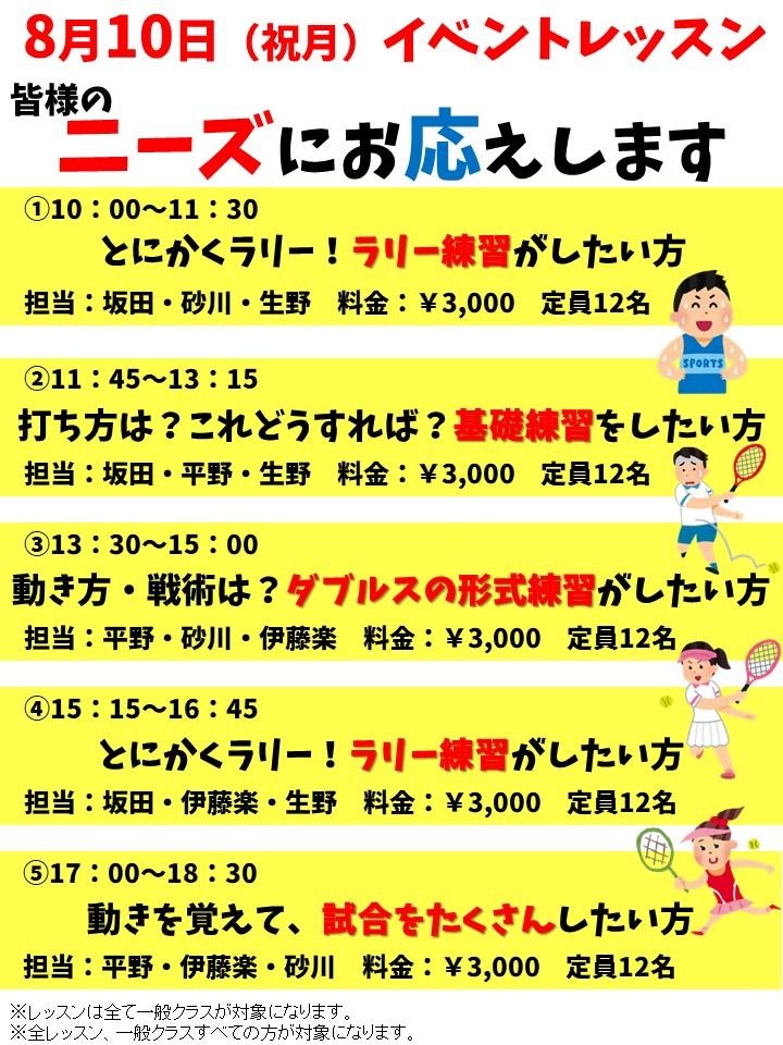8月10日(月)イベントレッスン