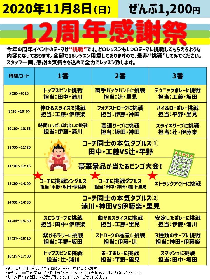 11月8日(日)12周年イベント