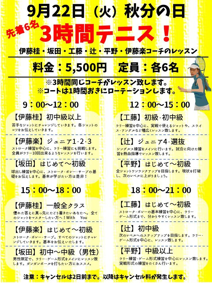 9月22日(火)イベントレッスン
