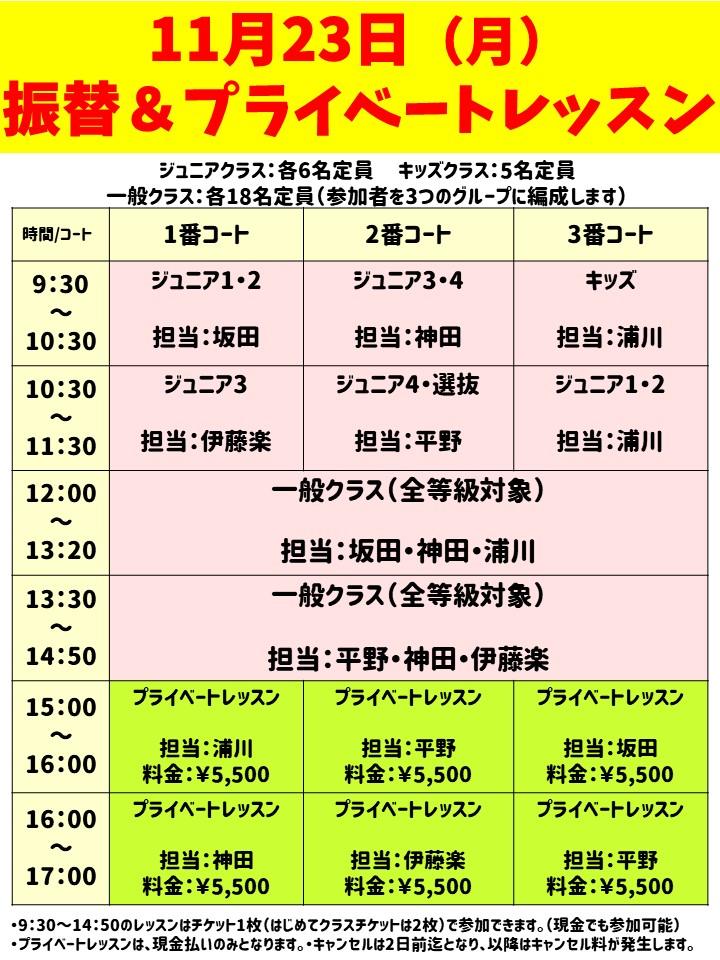 11月23日(月)振替&プライベートレッスン