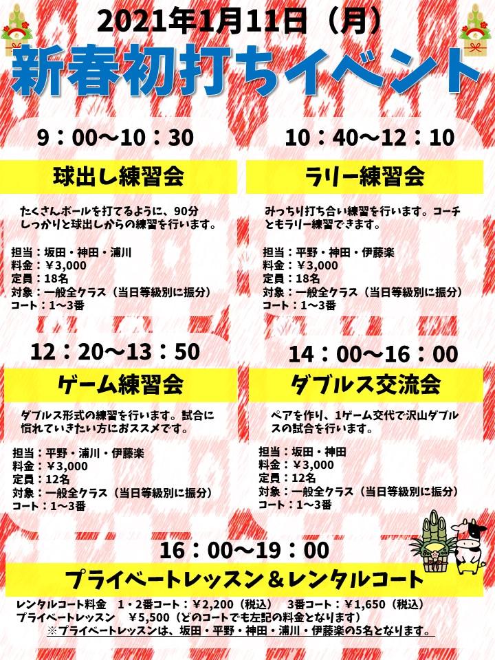 1月11日(月)新春初打ちイベント