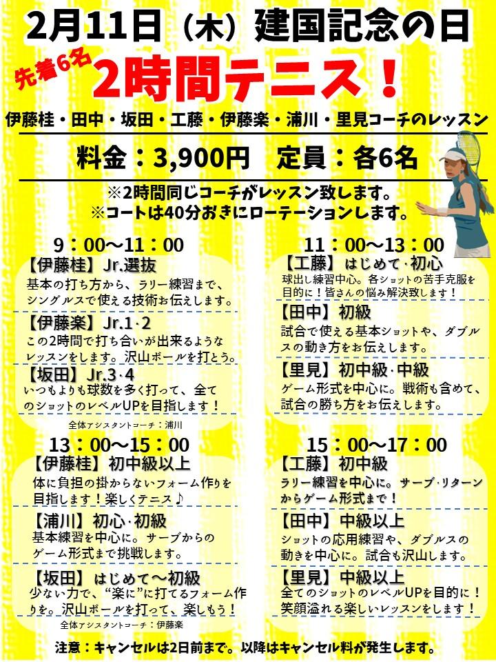 2月11日(木)2時間テニス