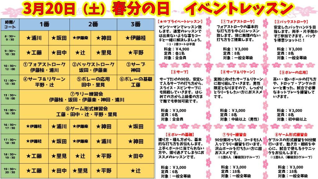 3月20日(土)イベントレッスン
