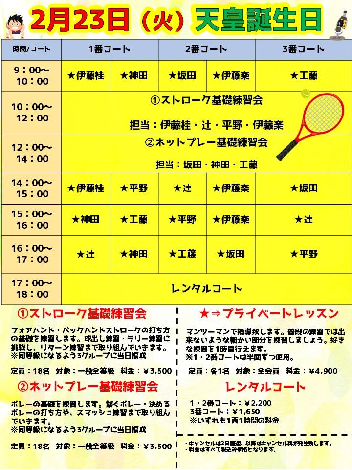 2月23日(火)天皇誕生日 イベントレッスン