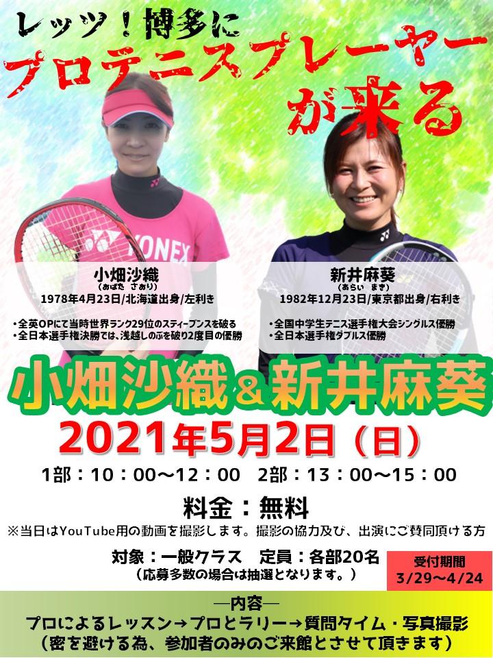 5月2日(日)小畑プロ&新井プロイベント