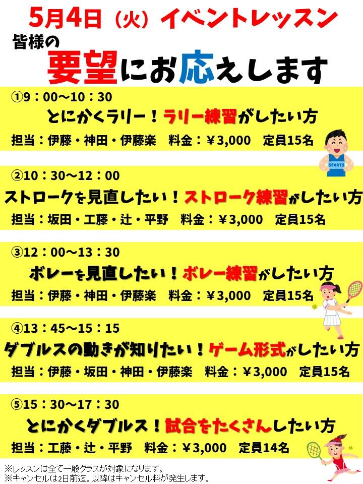 5月4日(火)イベントレッスン
