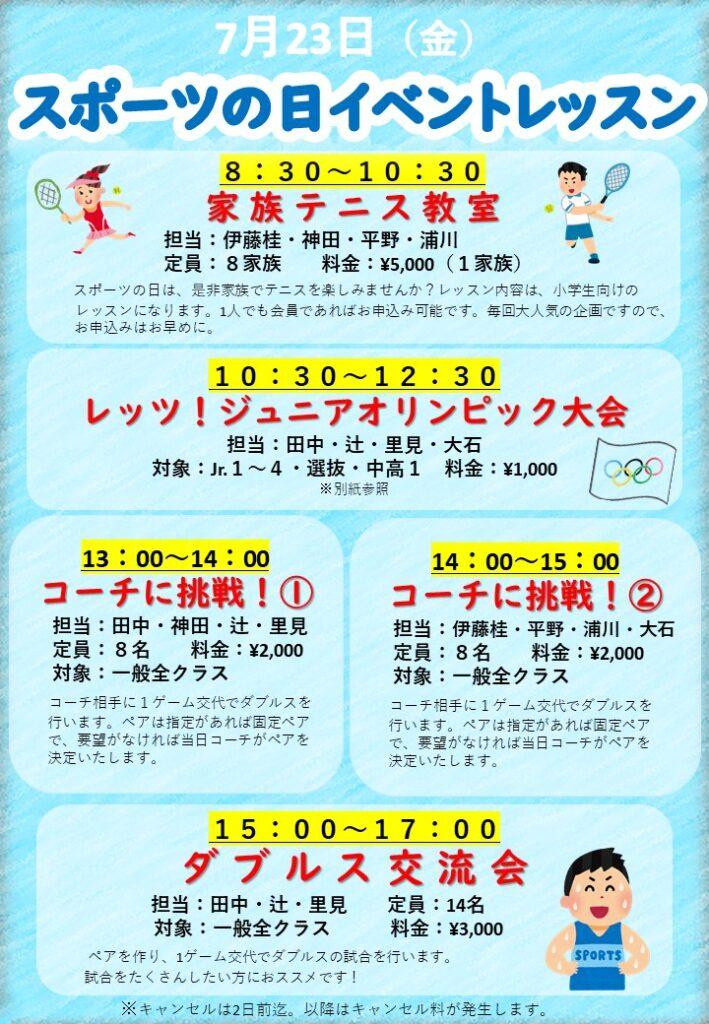 7月23日(金)スポーツの日イベントレッスン