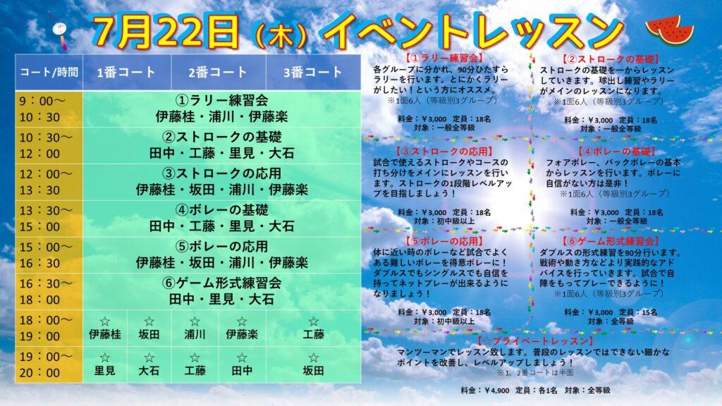 7月22日(木)イベントレッスン