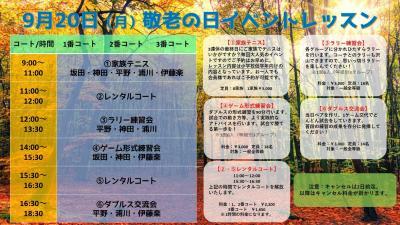 9月20日(月)敬老の日イベント
